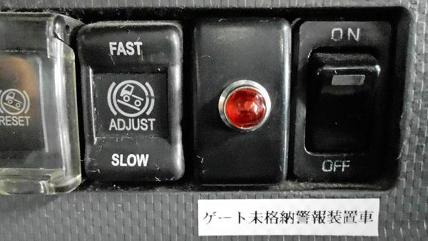 ゲート未格納警報ランプ:茨城県坂東市加藤自動車販売
