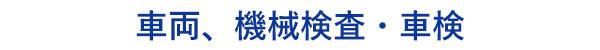 坂東市の加藤自動車販売での車両、機械検査や車検の案内