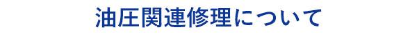 特種車両の油圧装置の修理なら茨城県坂東市の加藤自動車販売へ