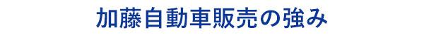 茨城県坂東市の加藤自動車販売の特徴・特技・強み